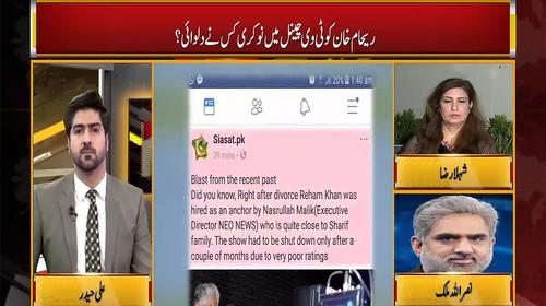 Did Nasrullah Malik Hire Reham Khan As Anchor on Neo Tv? Listen Nasrullah Malik's Reply