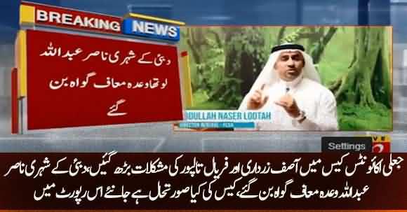 Asif Zardari & Faryal Talpur In Trouble: Nasser Abdullah Lootah Becomes Approver In Fake Accounts Case