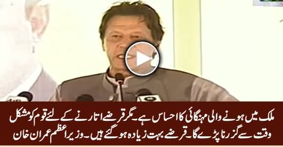 Nation Will Have To Face Tough Time To Get Rid of Loans - PM Imran Khan
