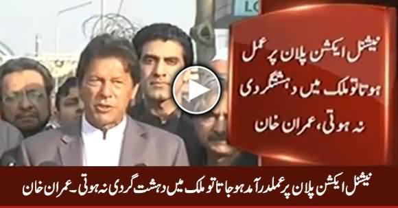 National Action Plan Par Amal Hota Tu Dehshatgardi Na Hoti - Imran Khan