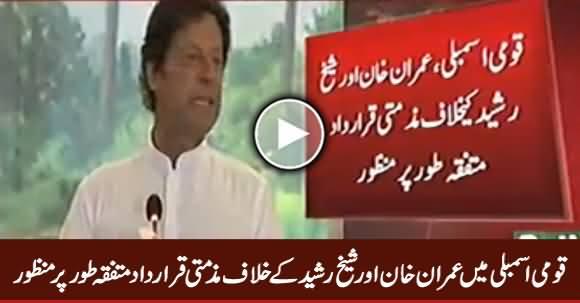 National Assembly Passes Resolution Against Imran Khan And Sheikh Rasheed