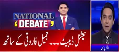 National Debate with Jameel Farooqui (Thank You PM?) - 17th January 2021