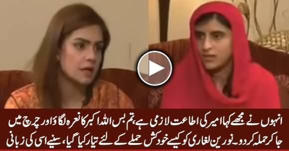 Naureen Laghari Telling How She Was Prepared For Suicide Attack