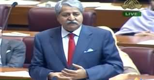 Naveed Qamar Critical Speech in National Assembly - 12th February 2020