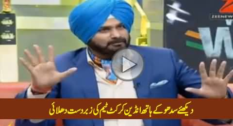 Navjot Singh Sidhu Badly Criticizing Indian Cricket Team on Their Defeat by Australia