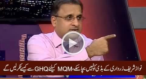 Nawaz Sharif Couldn't Protect Zardari's Buddy, How He Will Save MQM From GHQ - Rauf Klasra