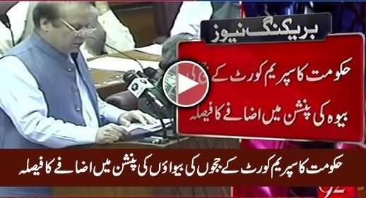 Nawaz Govt Decides to Increase Pensions of Supreme Court Judges Widows