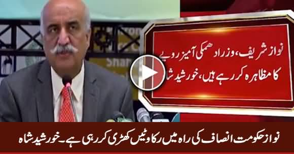 Nawaz Govt Is Creating Hurdles In The Way of Justice - Khursheed Shah