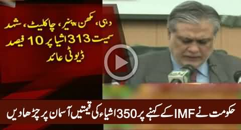 Nawaz Govt. Raises Prices of 350 Imported Items on The Instructions of IMF