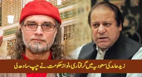 Nawaz Govt Silent on The Arrest Of Zaid Hamid in Saudi Arabia Due To Its Personal Grudge