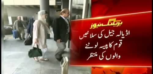 Nawaz,Maryam Reached Abu Dhabi_ Next Destination Adiala Jail