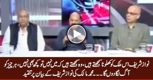 Nawaz Shairf Pakistan Ko Khilona Samjhate Hain - Muhammad Malick Analysis