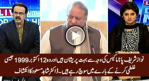 Nawaz Sharif 12 October 1999 Jaisi Ghalti Karne Ka Soch Rahe Hain - Dr. Shahid Masood