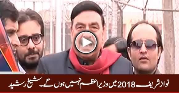 Nawaz Sharif 2018 Mein Prime Minister Nahi Honge - Sheikh Rasheed