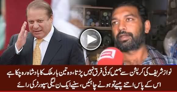 Nawaz Sharif 3 Dafa Pakistan Ka Badshah Raha, Us Ke Pas Itne Paise Tu Hone Chahiye - A PMLN Supporter