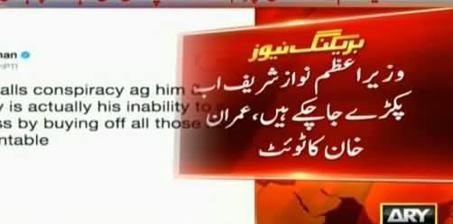 Nawaz Sharif 30 Saal Se Ehtasab Se Bhaag Rahe Thay, Ab Pakre Ja Chuke Hain - Imran Khan