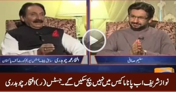 Nawaz Sharif Ab Panama Case Mein Nahi Bach Sakein Ge - Iftikhar M Chaudhry