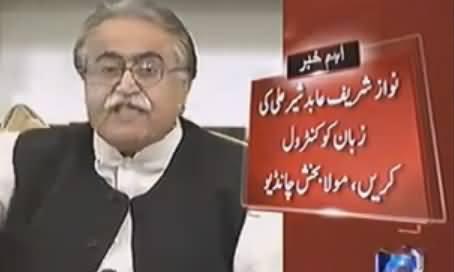Nawaz Sharif Abid Sher Ali Ki Zuban Ko Control Karein - Maula Bakhash Chandio