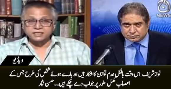 Nawaz Sharif Adam Tawazun Ka Shikar Hain Aur Unke Aasab Jawab Day Chuky Hain - Hassan Nisar