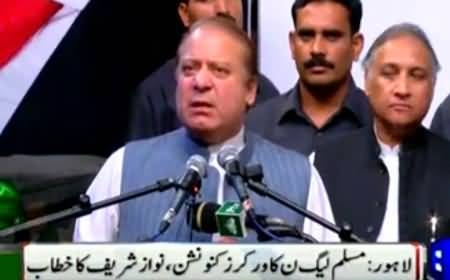 Nawaz Sharif Full Speech At PMLN Youth Convention - 4th October 2017