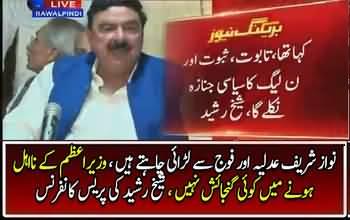 Nawaz Sharif Adlia aor Foj sy Larai chahty hain - Sheikh Rasheed´s Press conference