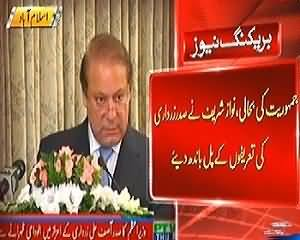 Nawaz Sharif Advised President Mamnoon Hussain To Follow Footprints of Asif Zardari