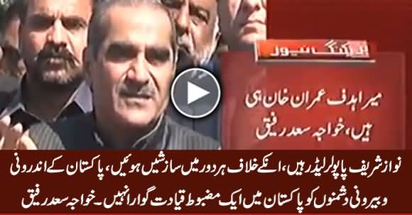 Nawaz Sharif Aik Popular Leader Hain, Unke Khilaf Her Daur Mein Sazishein Hui - Khawaja Saad