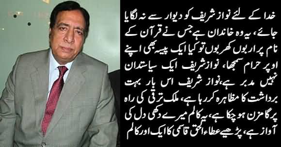 Nawaz Sharif Aik Siasatdan Nahi Aik Mudabbar Hai - Ataul Haq Qasmi's Another Column