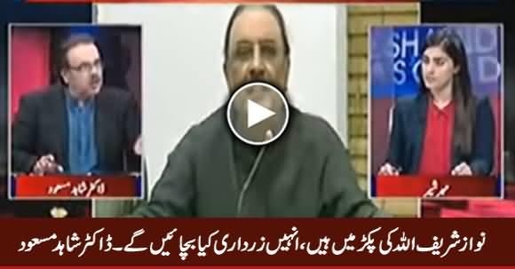 Nawaz Sharif Allah Ki Pakar Mein Hain, Unhein Zardari Kia Bachayein Ge - Dr. Shahid Masood