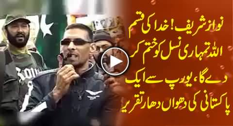 Nawaz Sharif! Allah Will Destroy Your Whole Family, A Very Emotional Speech by An Overseas Pakistani