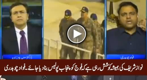 Nawaz Sharif Always Tried To Convert Pak Army Into Punjab Police - Fawad Chaudhry