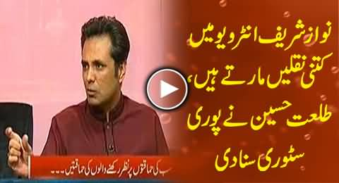 Nawaz Sharif Always Wants Planted Interview - Talat Hussain Disclosing How Nawaz Sharif Gives Interview