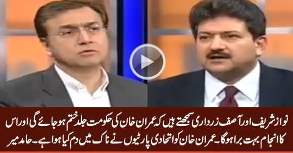 Nawaz Sharif And Asif Zardari Think That PTI Govt Will Be Ended Soon - Hamid Mir