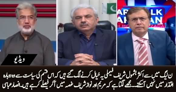Nawaz Sharif And Maryam Are Taking Decision in Anger - Ansar Abbasi