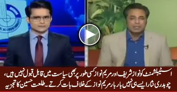 Nawaz Sharif And Maryam Nawaz Are Not Acceptable in Politics by Establishment - Talat Hussain