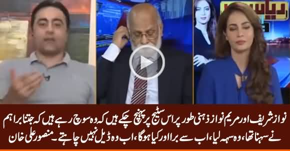 Nawaz Sharif And Maryam Nawaz Do Not Want Deal Now - Mansoor Ali khan