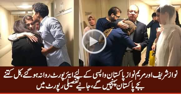 Nawaz Sharif And Maryam Nawaz Left For Airport To Return Pakistan
