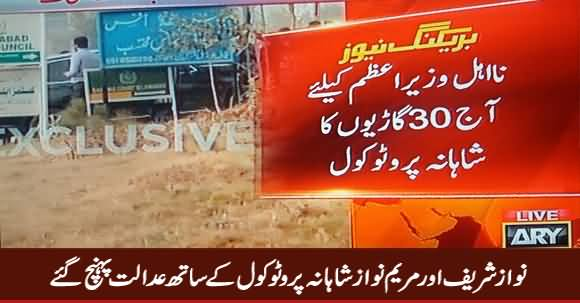 Nawaz Sharif And Maryam Nawaz Reached Accountability Court With VIP Protocol
