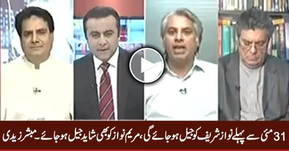 Nawaz Sharif And Maryam Nawaz Will Be In Jail Before 31st May - Mubashir Zaidi