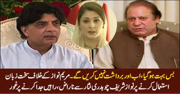 Nawaz Sharif Angry With Chaudhry Nisar on His Statement About Maryam Nawaz