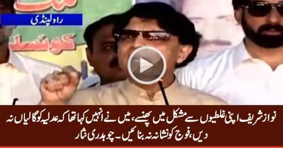 Nawaz Sharif Apni Ghaltiyon Se Mushkil Mein Phanse - Chaudhry Nisar