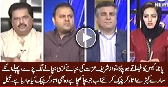 Nawaz Sharif Apni Izzat Bachane Ki Bajaye Kursi Bachane Lag Pare - Nabeel Gabol