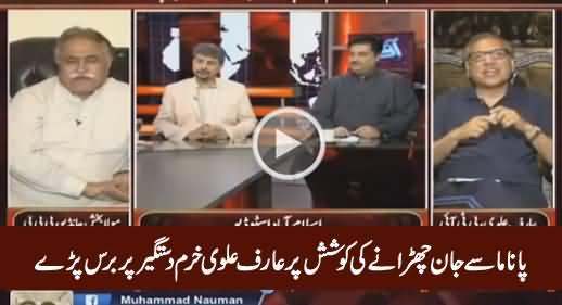 Nawaz Sharif Apni Jaib Khol Kar Dikha De - Dr. Arif Alvi Bashing Khurram Dastageer