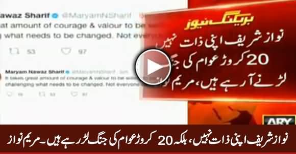 Nawaz Sharif Apni Zaat Ki Nahi, 20 Crore Awam Ki Jang Lar Rahe Hain - Maryam Nawaz