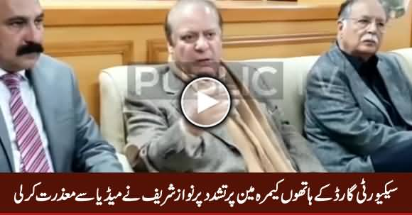Nawaz Sharif Apologized To Media Over His Security Guard's Violence on Journalists