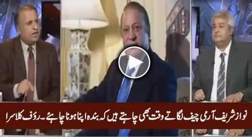 Nawaz Sharif Army Chief Lagate Waqt Bhi Chahte Hain Banda Apna Hona Chahiye - Rauf Klasra