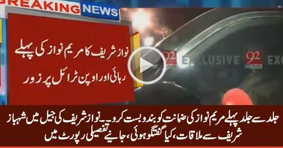 Nawaz Sharif Asks Shahbaz Sharif To Arrange Maryam Nawaz Bail As Soon As Possible