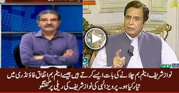 Nawaz Sharif Atom Bomb Ki Baat Aise Karte Hain Jaise Ittefaq Foundry Mein Banaya Ho - Pervez Elahi