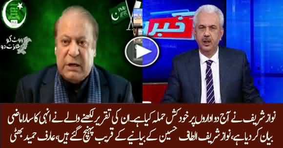 Nawaz Sharif Attempted Suicide Attack On Two Institutions - Arif Hameed Bhatti Analysis On Nawaz Sharif Speech