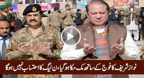 Nawaz Sharif Aur Fauj Ka Muk Muka Ho Gaya, PMLN Ka Ehtisab Nahi Hoga - Fawad Chaudhry